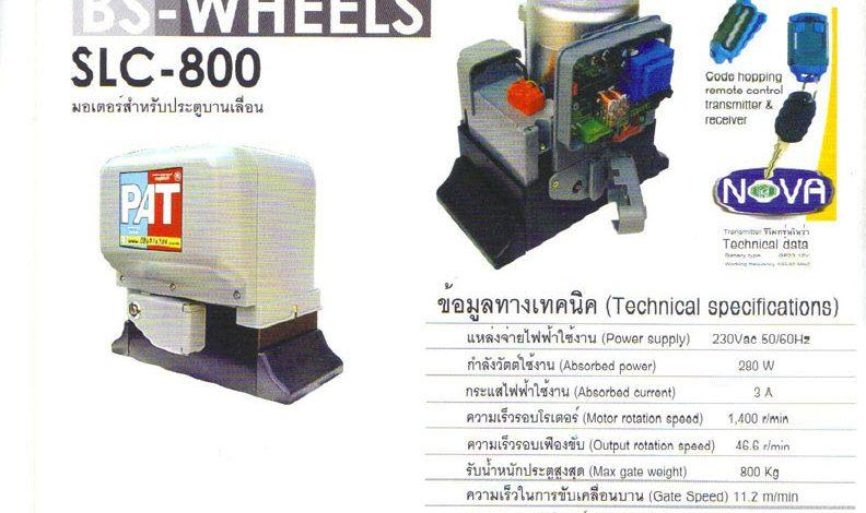 ด่วน มอเตอร์รีโมท (ไต้หวัน) รุ่น SLC 800 kg. ลดสุดๆ จำนวนจำกัด